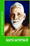 Vichara Choodamani. (eBook)