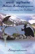 Athaato Brahmjijnyaasaa (eBook)