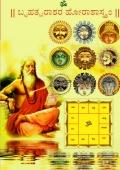 Bruhatparashara Horashastram