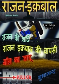 Rajan Iqbal 4 in 1 Mega Digest (eBook)