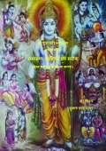 श्री रामचरितमानस : रामायण - संक्षिप्त एवं सटीक