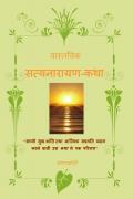 Satyanarayana Katha