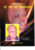 M. S. Swaminathan (eBook)