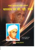 C. V. Raman (eBook)