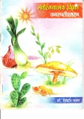 Manoranjanatmak Vidnyan - Vanaspatishastra (eBook)