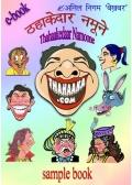 Thahaakedaar Namoone (eBook)