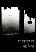Ghum Naam-er PahaR