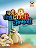 Hindi Kids Story Badi dosti chhoti dushmani (eBook)