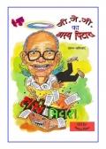 G. J. G. Ka Hasya Pitaara