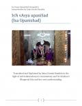 Is'A vAsya upaniSad (Isa Upanishad) (eBook)