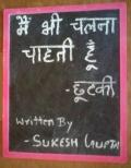 Sukesh Gupta