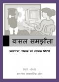 बासल समझौता (eBook)
