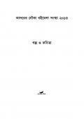 adorernauka kolkata bookfair 2013 pdf