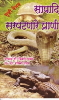 Sapaadi Sarpatnare Prani