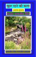 KHUSH REHNE KI KALA (eBook)