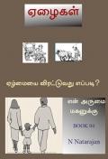 Ezaigal -ஏழைகள் - தமிழ் (eBook)