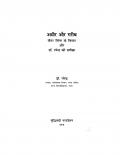 Amir aur Garib (eBook)