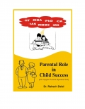 Parental Role In Child Success