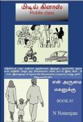 Middle class - மிடில் கிளாஸ் - தமிழ்