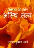 Asthi Tatva