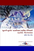 STORIES OF WOMEN WRITERS PUBLISHED IN THE MAGAZINE 'SUNDARI SUBODH' : A STUDY (WITH SPECIAL REFERENCE TO 1903-1923)