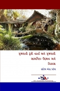 Gujarati Short Story and Magazine: Descent and Develope
