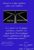 Knowledge Go get it ( Tamil )