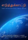 The Intellectual Rule Book