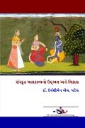 Sanskrit Mahakavyano Udbhav ane Vikas