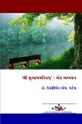 Shri Shubhash charitam: Ek Adhyan