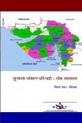 Gujarat Antayaj Parishad: Ek Abhayas