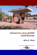 Hemchandracharya Uttar Gujarat Univerisityni Vikasgatha