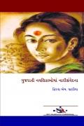 Gujarati Navlikaoma Narisamvedna