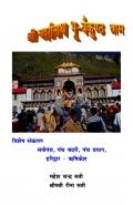 Shri Badarinath Bhu-Vaikunth  Dham (eBook)