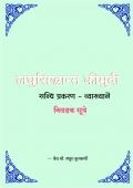 Lectures on Laghusidhhant Koumudi Sandhi Prakaran