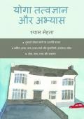 Yoga Philosophy and Practice, Hindi
