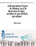 """""""रांची (झारखण्ड) में सूचना के अधिकार 2005 के क्रियान्वयन के पश्चात् जनजीवन में आए परिवर्तन: एक सर्वेक्षण"""""""