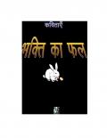 Bhakti ka fal (Hindi poem)