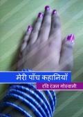 MERI PANCH KAHANIYA (HINDI)