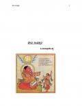 Veda samvtsara (eBook)