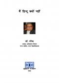 Main Hindu Kyon Nahin (eBook)