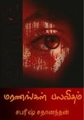 Maranangal Palavitham- Tamil (eBook)