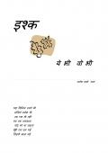 इश्क (eBook)