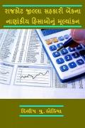 રાજકોટ જીલ્લા સહકારી બેંકના નાણાંકીય હિસાબોનું મૂલ્યાંકન