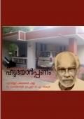 Hridayarppanam