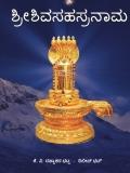 Sri Shivasahasranama