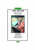 Adim Sadim Bhai (eBook)