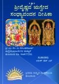 Rigveda Sandhyavandana Dipika