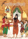 Rasanishyandhini (Marathi)