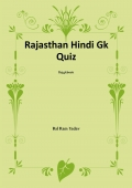 Rajasthan hindi gk quiz